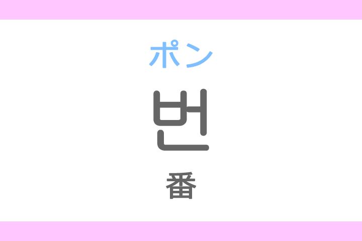 번(ポン)の意味「番(ばん)」ハングル読み方・発音