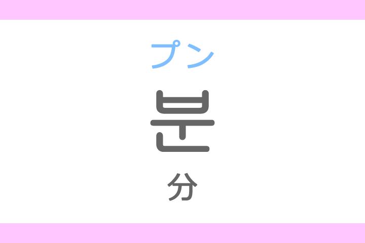 분(プン)の意味「分(ふん)」ハングル読み方・発音