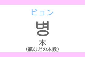 병(ピョン)の意味「本(ほん)」ハングル読み方・発音