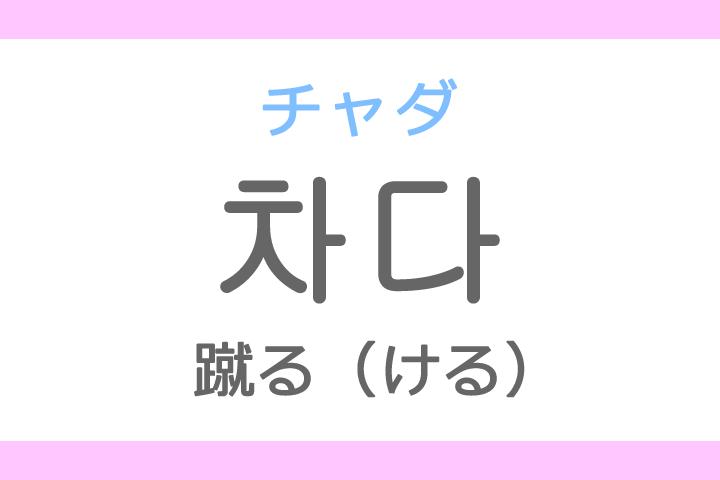 차다(チャダ)の意味「蹴る(ける)」ハングル読み方・発音