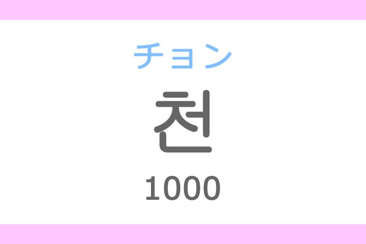 천(チョン)の意味「1000、千(せん)」ハングル読み方・発音
