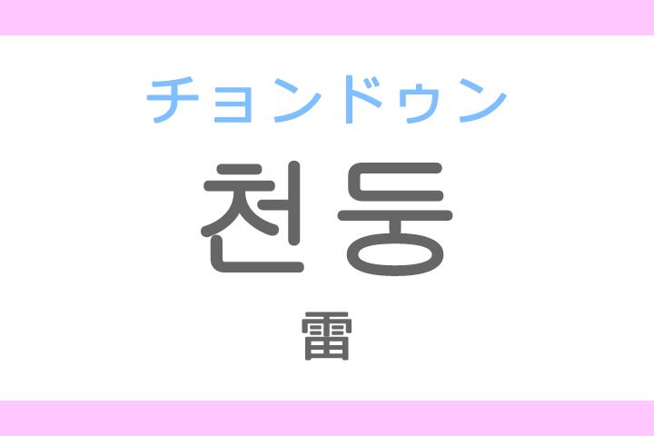 천둥(チョンドゥン)の意味「雷(かみなり)」ハングル読み方・発音