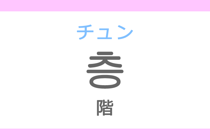 층(チュン)の意味「階(かい)」ハングル読み方・発音