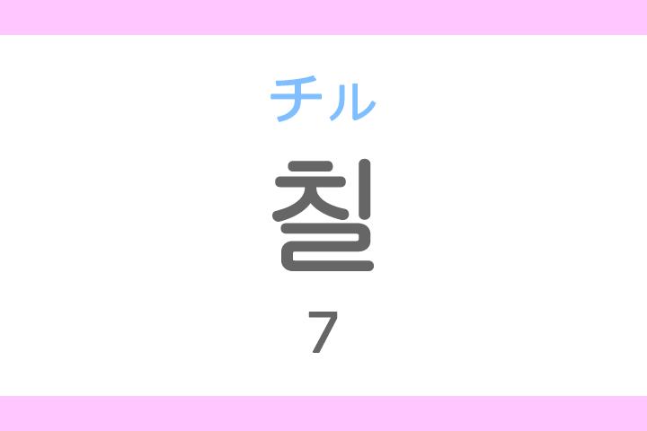 칠(チル)の意味「7、七(なな)」ハングル読み方・発音