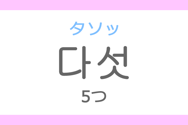 다섯(タソッ)の意味「5つ(いつつ)」ハングル読み方・発音