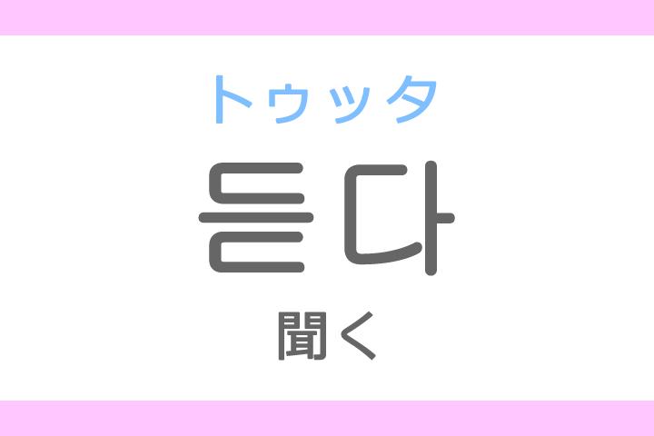 듣다(トゥッタ)の意味「聞く(きく)、聴く」ハングル読み方・発音