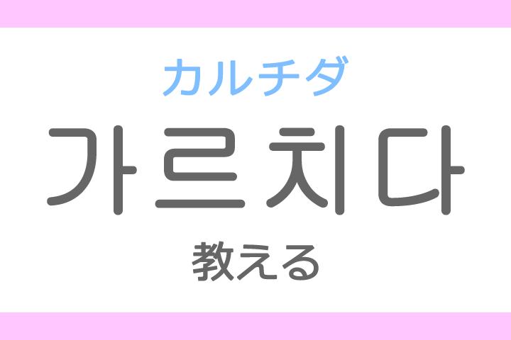 가르치다(カルチダ)の意味「教える(おしえる)」ハングル読み方・発音