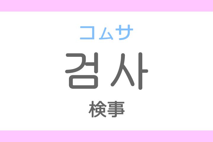 검사(コムサ)の意味「検事(けんじ)」ハングル読み方・発音