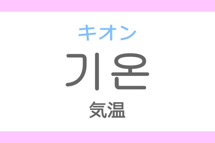 기온(キオン)の意味「気温(きおん)」ハングル読み方・発音