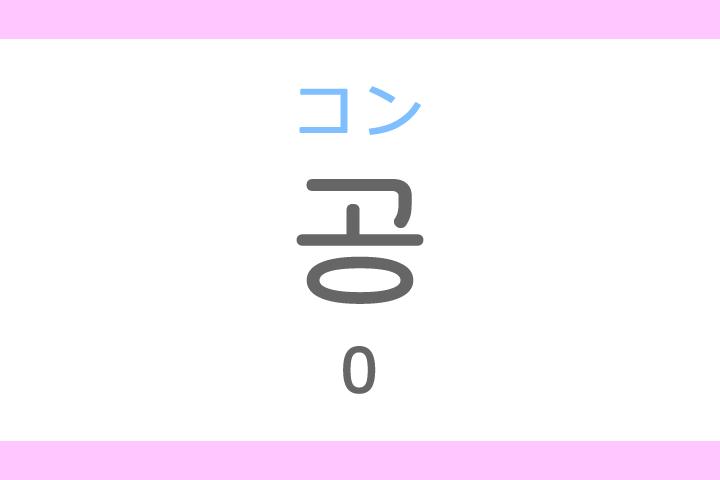 공(コン)の意味「0、ゼロ(ぜろ)」ハングル読み方・発音