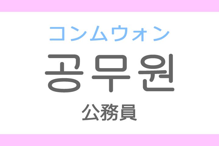 공무원(コンムウォン)の意味「公務員(こうむいん)」ハングル読み方・発音