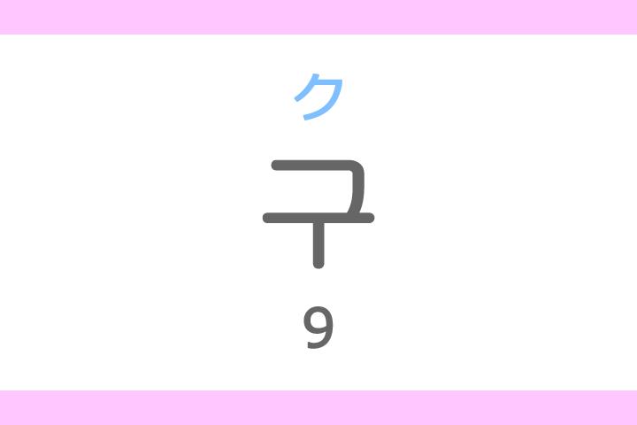 구(ク)の意味「9、九(きゅう)」ハングル読み方・発音