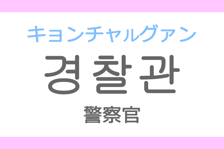 경찰관(キョンチャルグァン)の意味「警察官(けいさつかん)」ハングル読み方・発音