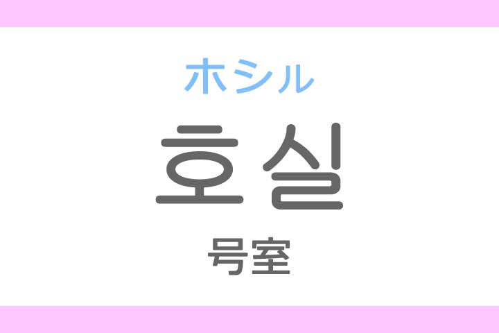 호실(ホシル)の意味「号室(ごうしつ)」ハングル読み方・発音