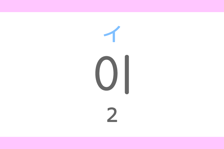 이(イ)の意味「2、二(に)」ハングル読み方・発音
