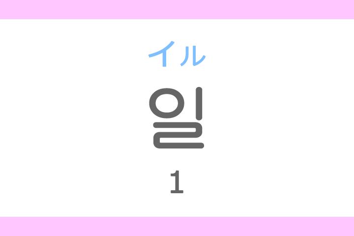 일(イル)の意味「1、一(いち)」ハングル読み方・発音
