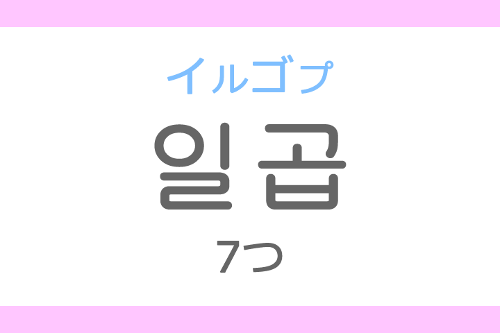 일곱(イルゴプ)の意味「7つ(ななつ)」ハングル読み方・発音