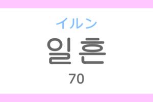 일흔(イルン)の意味「70(ななじゅう)」ハングル読み方・発音