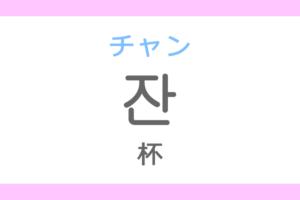 잔(チャン)の意味「杯(はい)」ハングル読み方・発音