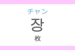 장(チャン)の意味「枚(まい)」ハングル読み方・発音