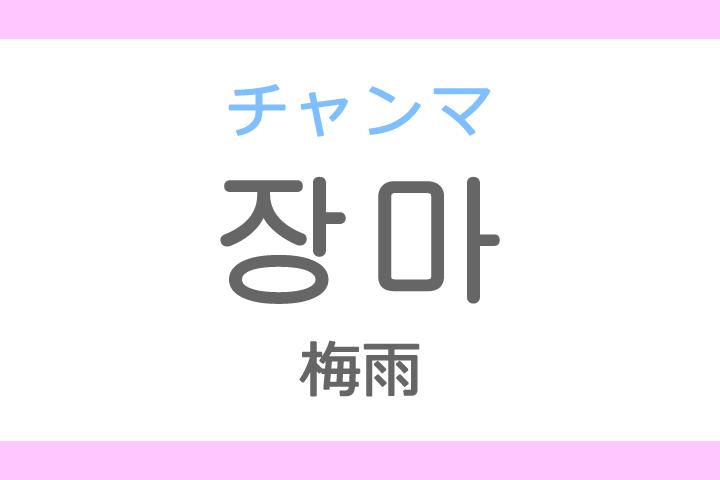 장마(チャンマ)の意味「梅雨(つゆ)、長雨(ながあめ)」ハングル読み方・発音
