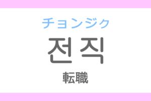 전직(チョンジク)の意味「転職(てんしょく)」ハングル読み方・発音