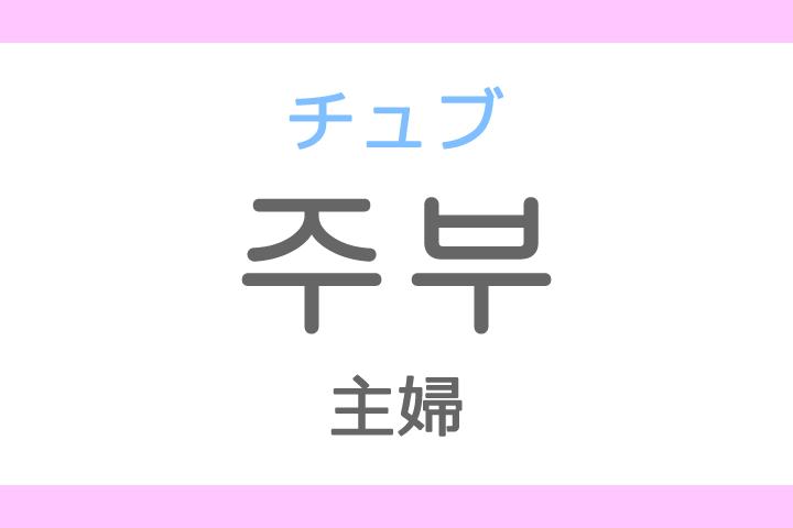 주부(チュブ)の意味「主婦(しゅふ)」ハングル読み方・発音