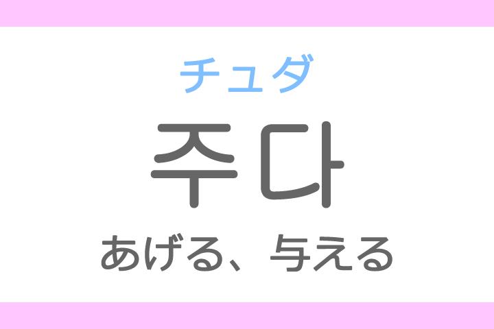 주다(チュダ)の意味「あげる、与える」ハングル読み方・発音