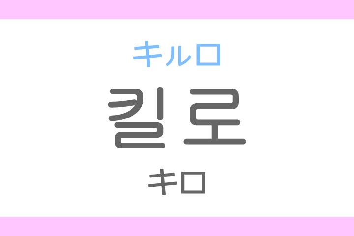 킬로(キルロ)の意味「キロ(kg・km)」ハングル読み方・発音