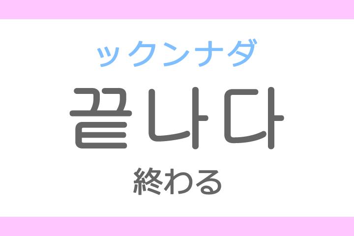 끝나다(ックンナダ)の意味「終わる(おわる)、済む」ハングル読み方・発音