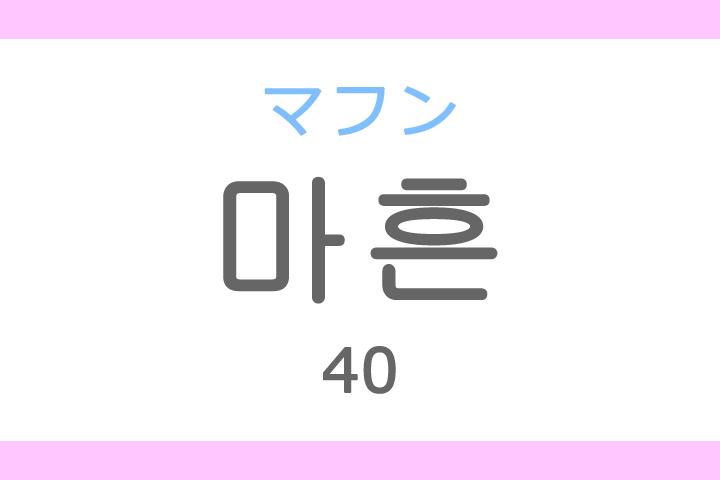 마흔(マフン)の意味「40(よんじゅう)」ハングル読み方・発音
