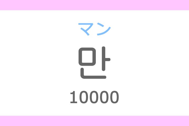 만(マン)の意味「10000、万(まん)」ハングル読み方・発音