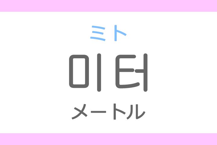 미터(ミト)の意味「メートル(m)」ハングル読み方・発音