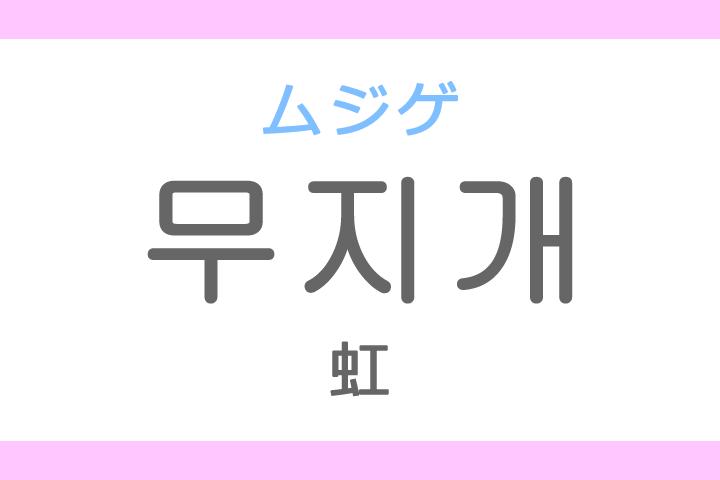 무지개(ムジゲ)の意味「虹(にじ)」ハングル読み方・発音