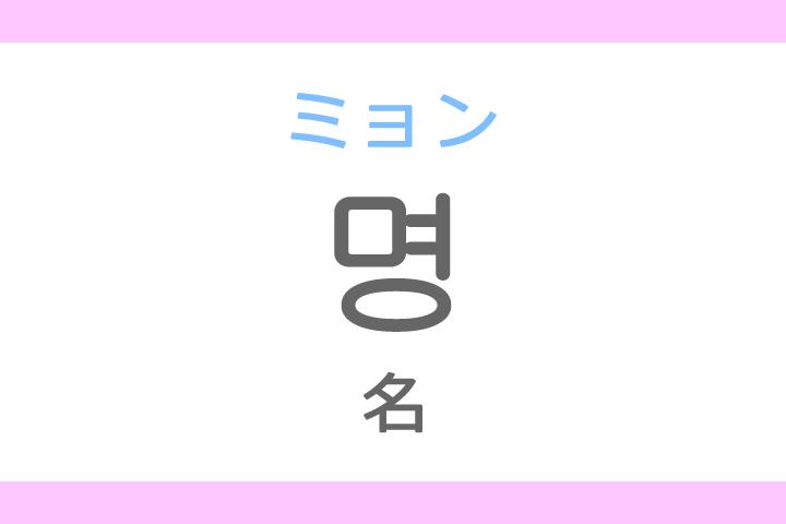 명(ミョン)の意味「名(めい)」ハングル読み方・発音