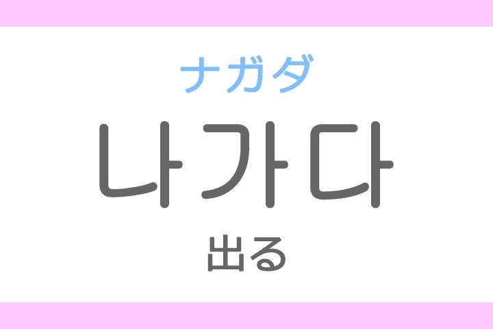 나가다(ナガダ)の意味「出る(でる)、出て行く、出かける」ハングル読み方・発音