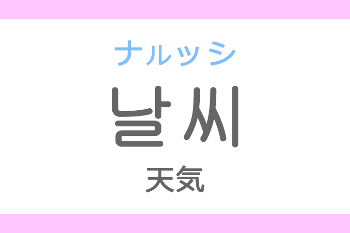 날씨(ナルッシ)の意味「天気(てんき)、天候、空模様」ハングル読み方・発音