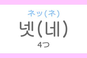 넷(ネッ)【네(ネ)】の意味「4つ(よっつ)」ハングル読み方・発音