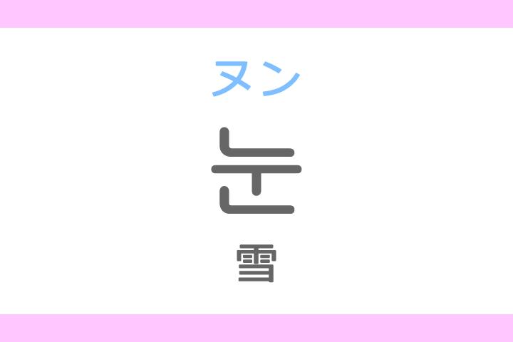 눈(ヌン)の意味「雪(ゆき)」ハングル読み方・発音
