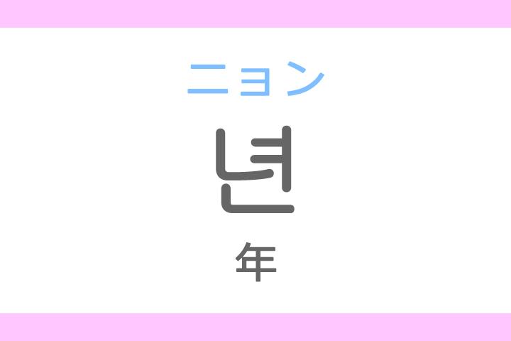 년(ニョン)の意味「年(ねん)」ハングル読み方・発音