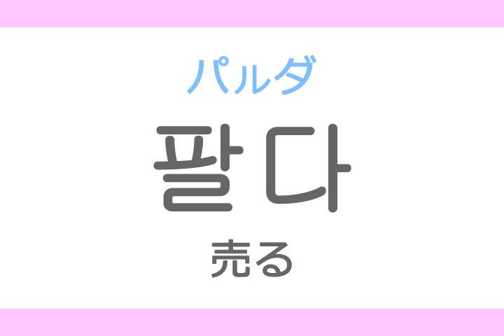 팔다(パルダ)の意味「売る(うる)」ハングル読み方・発音