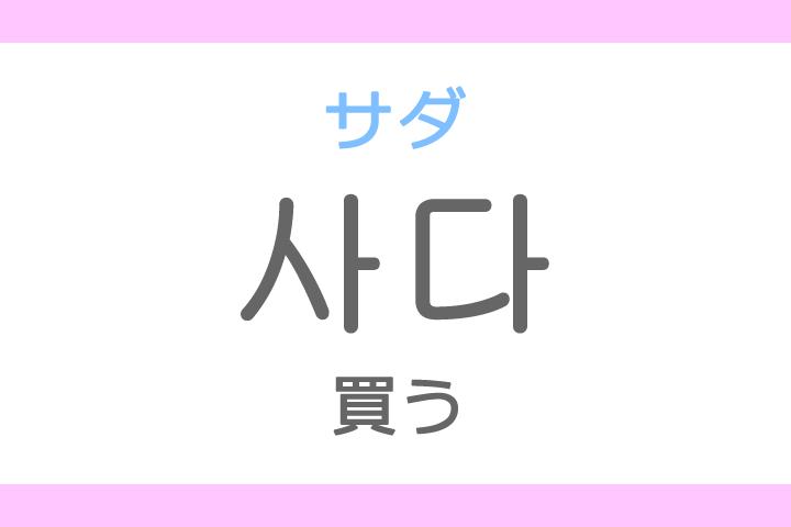 사다(サダ)の意味「買う(かう)」ハングル読み方・発音