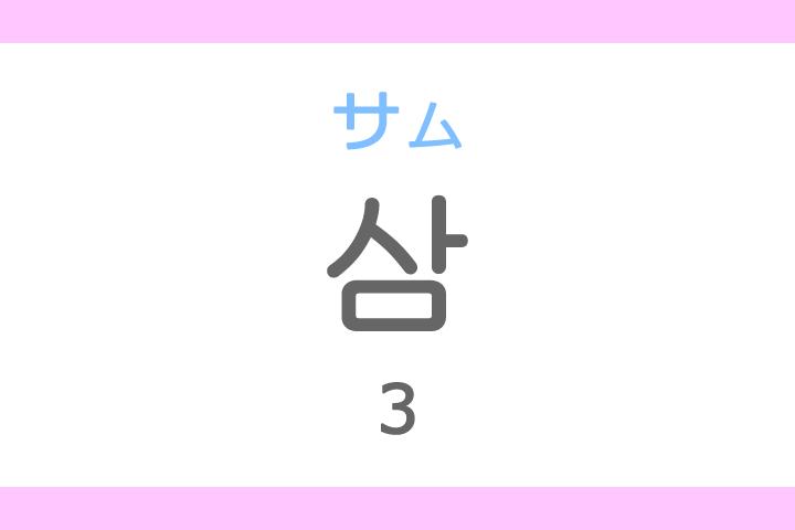 삼(サム)の意味「3、三(さん)」ハングル読み方・発音