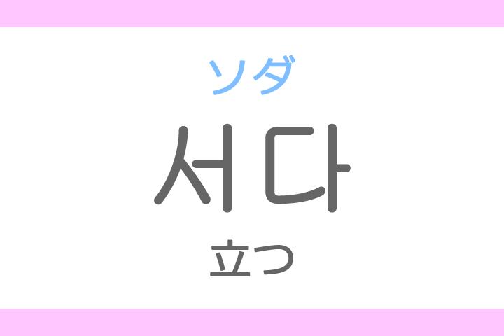 서다(ソダ)の意味「立つ(たつ)」ハングル読み方・発音