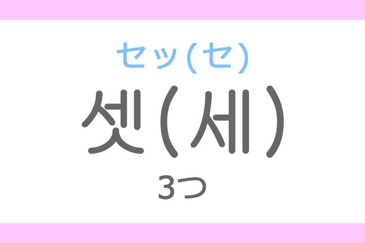 셋(セッ)【세(セ)】の意味「3つ(みっつ)」ハングル読み方・発音
