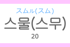 스물(スムル)【스무(スム)】の意味「20(にじゅう)」ハングル読み方・発音