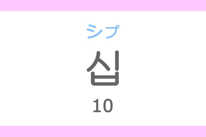 십(シプ)の意味「10、十(じゅう)」ハングル読み方・発音