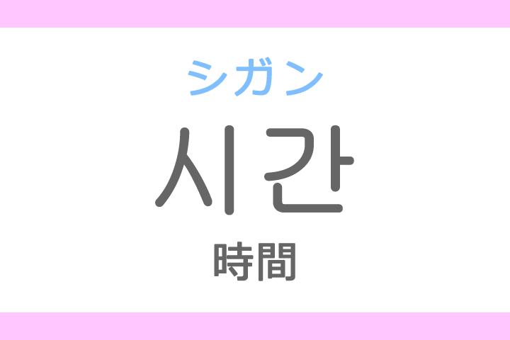 시간(シガン)の意味「時間(じかん)」ハングル読み方・発音