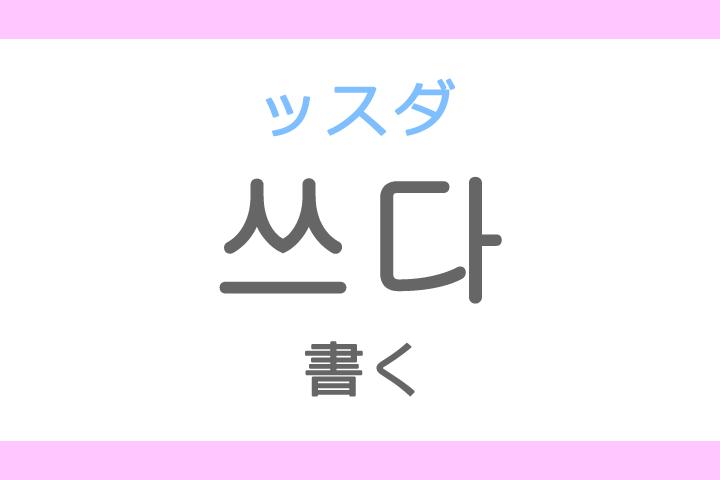 쓰다(ッスダ)の意味「書く(かく)」ハングル読み方・発音