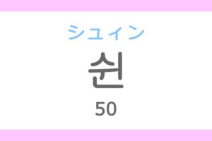 쉰(シュィン)の意味「50(ごじゅう)」ハングル読み方・発音